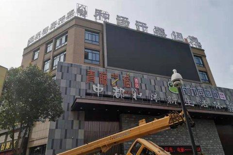 青藤艺宿酒店(宁波火车站店)