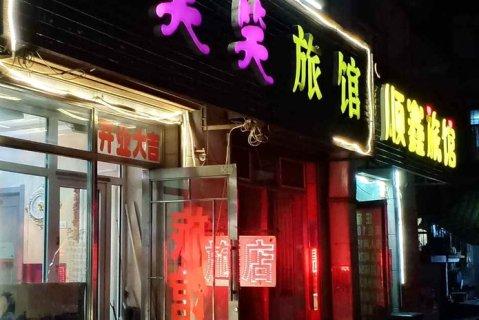 哈尔滨笑笑旅馆