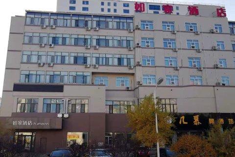如家酒店(大庆新村科技路客运枢纽站店)