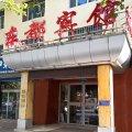 淄博东都宾馆