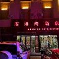 罗平深港湾酒店
