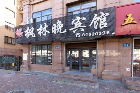 哈尔滨枫林晚宾馆