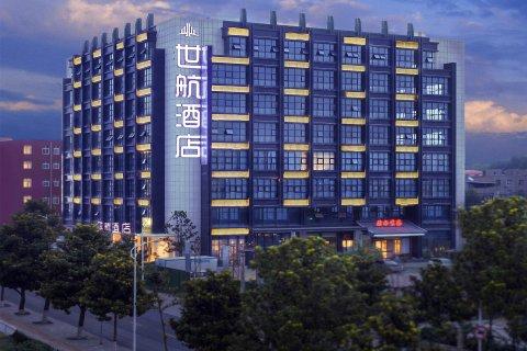 郑州世航酒店