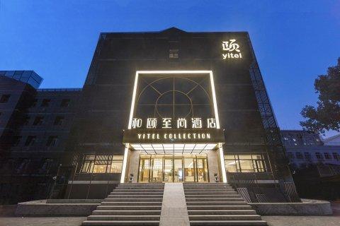 和颐至尚酒店(北京和平里地铁站店)