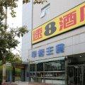 速8酒店(北京孙河易事达店)