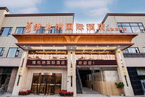 维也纳国际酒店(上海北青公路店)