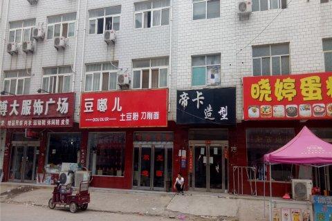 新郑青年公寓