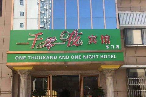 一千零一夜宾馆(宜春东门店)