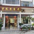 灵芝客栈(龙虎山5号店)