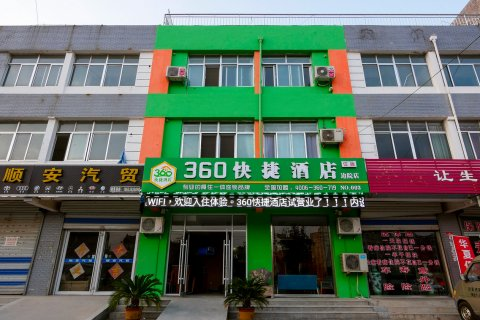 360快捷酒店(肥城边院店)