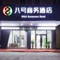 八号商务酒店(河源希尔顿公馆店)