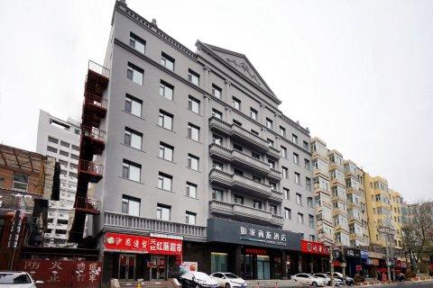 如家商旅酒店(哈尔滨火车站店)
