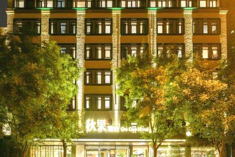 秋果酒店(北京国贸店)