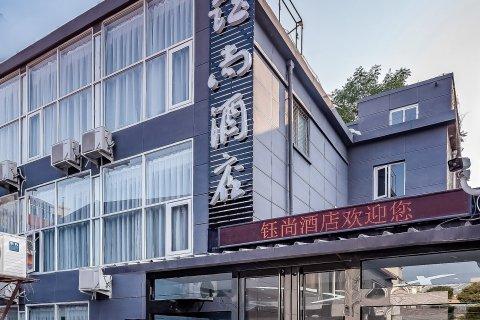 北京钰尚酒店