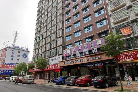 汉庭酒店(邵阳火车站店)
