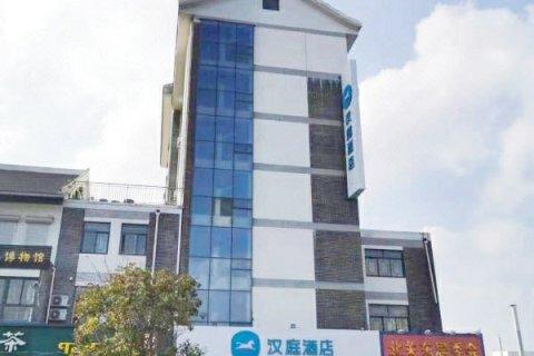 汉庭酒店(招远温泉路金城广场店)