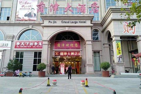 永济蒲津大酒店