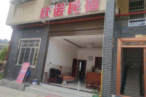 湘潭欣诺民宿(3号店)