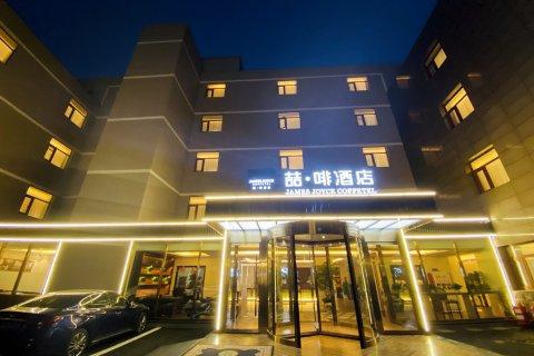 喆啡酒店(北京通州环球影城店)