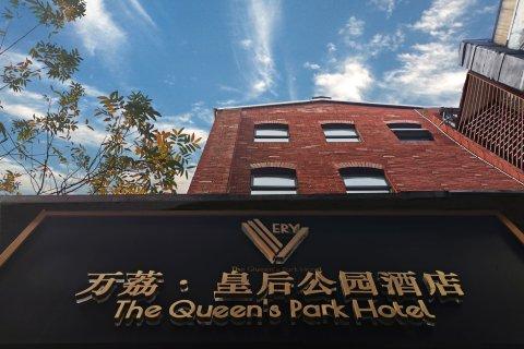 杭州万荔·皇后公园酒店