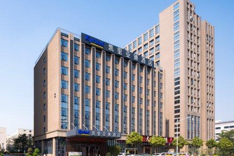 凯里亚德酒店(深圳公明钟表基地店)