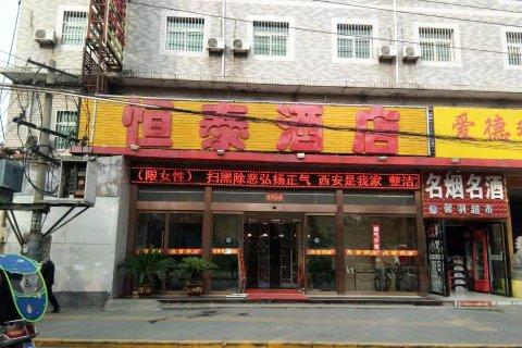 西安恒泰酒店