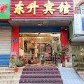 淄博东升宾馆