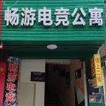 广州畅游电竞公寓