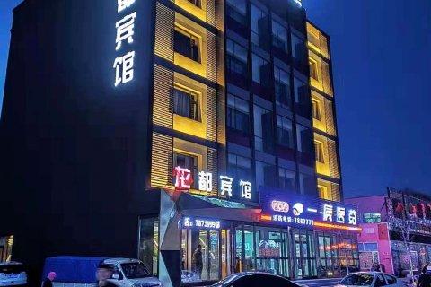 绥滨龙都宾馆