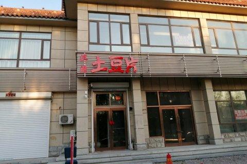热心郑姨公寓(本溪县2号店)