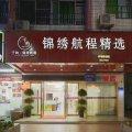 广州锦绣航程精选公寓(人和白云机场店)(3号店)