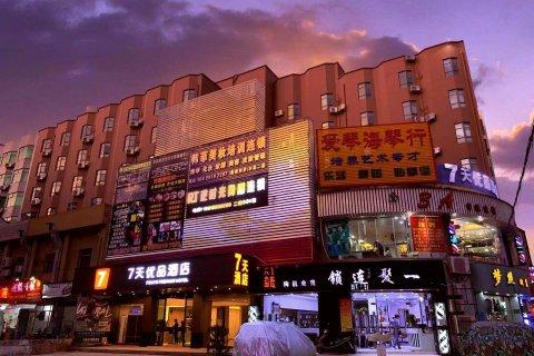 7天优品酒店(广州白云国际机场店)