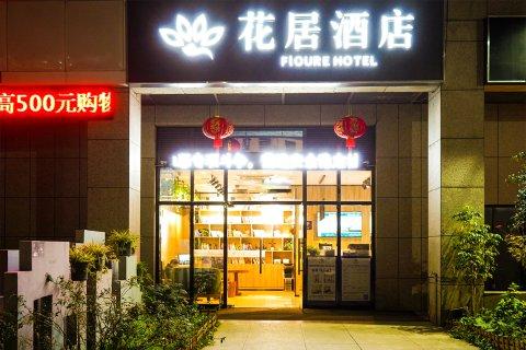 花居酒店(苏州园区金鸡湖西店)