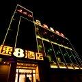 速8酒店(抚松商业街店)