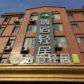 逸宿轻居酒店(宁波红联店)