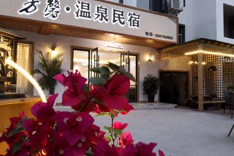 宜春芳馨·温泉民宿