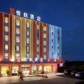 悦航酒店(广州新白云机场店)