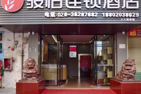 骏怡连锁酒店(广州钟落潭地铁站店)
