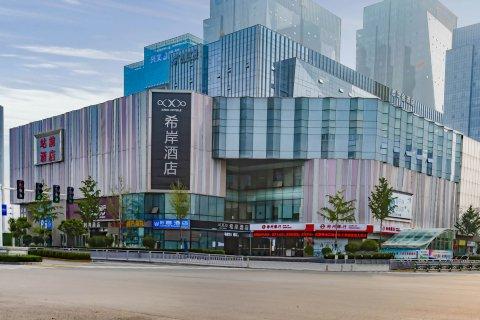 希岸酒店(郑州高铁东站店)