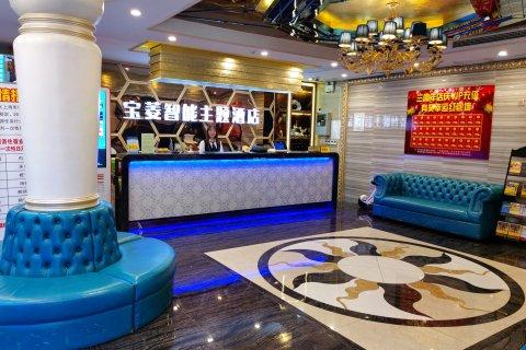 上海宝菱主题酒店