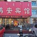 赤峰鹏安宾馆