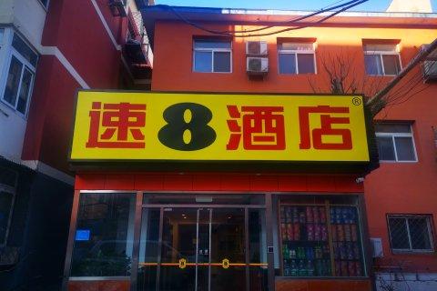 速8酒店(北京南站大观园店)