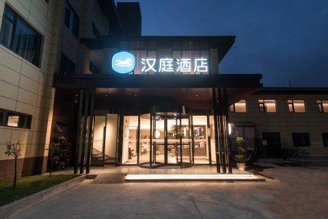 汉庭酒店(西安韦曲南地铁站店)