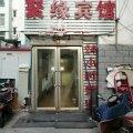 赤峰聚缘宾馆