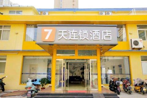 7天连锁酒店(泰安火车站农业大学店)