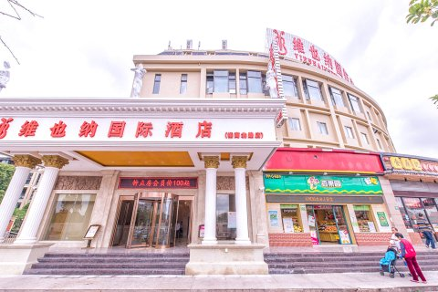 维也纳国际酒店上海外高桥自贸区杨高北路店