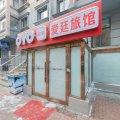 哈尔滨爱建旅店