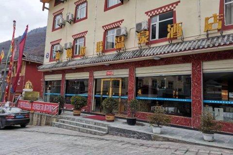 九寨沟拉姆拉措温泉酒店