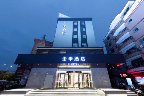 全季酒店(福鼎汽车南站店)
