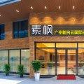 素枫酒店(广州新白云国际机场体验店)
